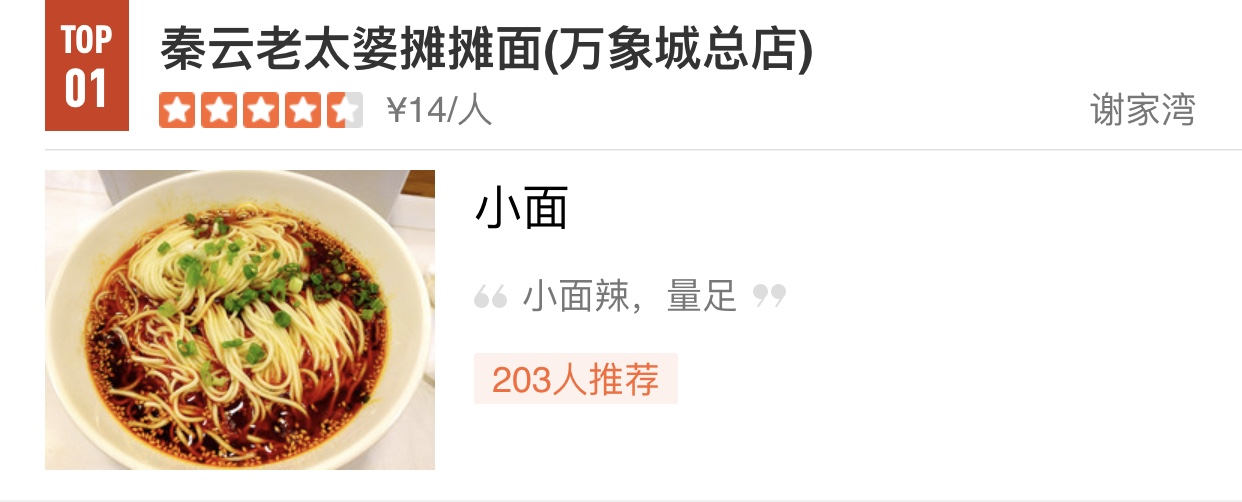 秦云老太婆摊摊面(万象城总店)