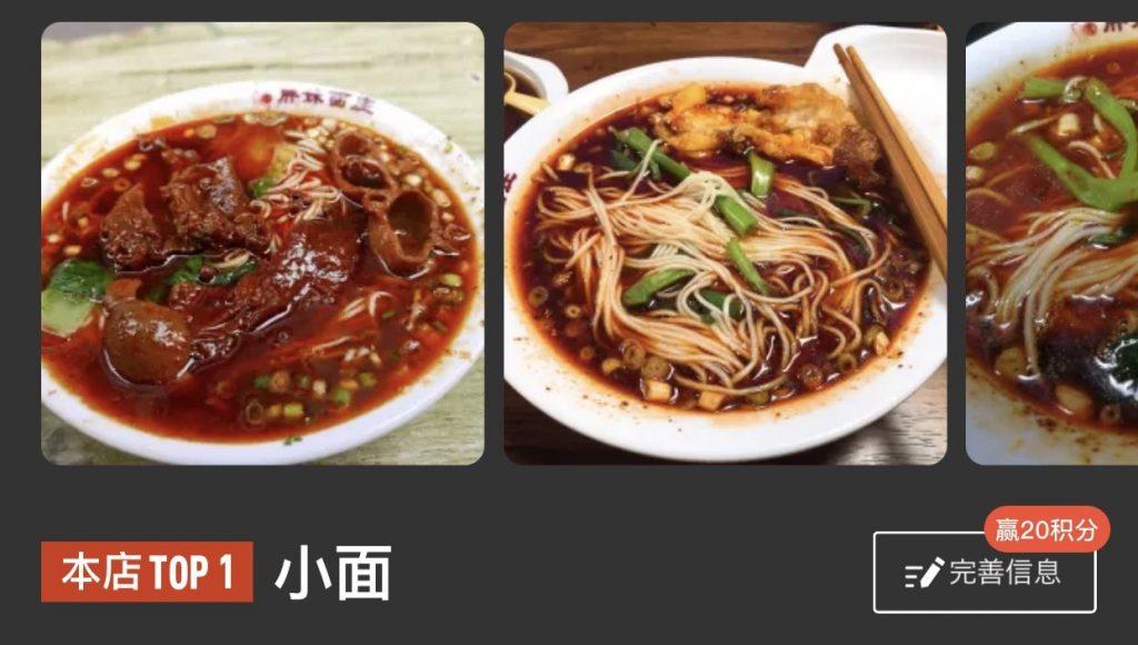 胖妹面庄(中山三路店)