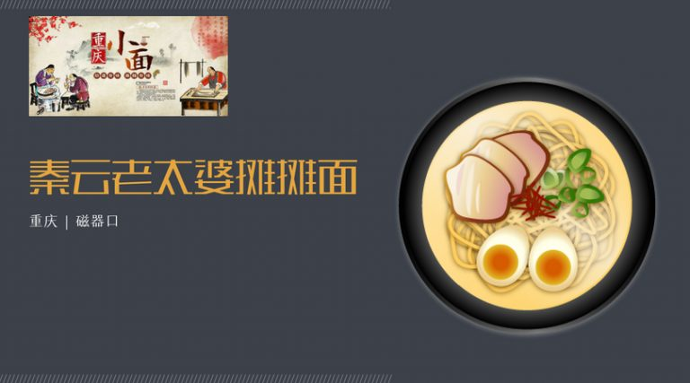 秦云老太婆摊摊面(磁器口店)