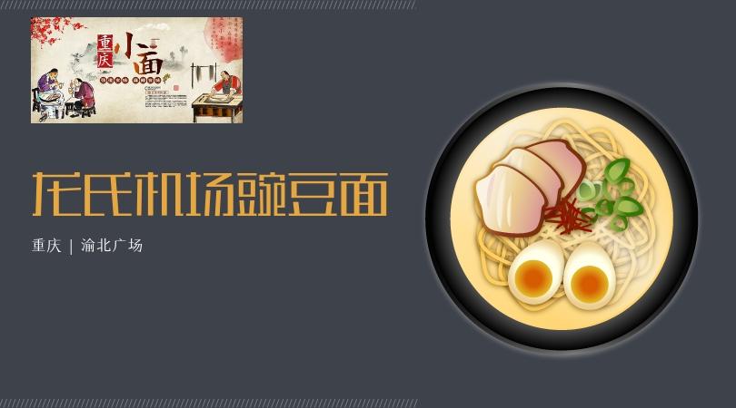 龙氏机场豌豆面